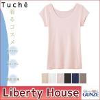 GUNZE グンゼ Tuche トゥシェ INTIMATE for LADIES' 着るコスメ フレンチ袖インナー (M・Lサイズ) TC4052