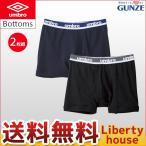 ショッピンググンゼ GUNZE グンゼ umbro アンブロ Bottoms for MEN'S 男性用 2枚組 ボクサーブリーフ (M・L・LLサイズ) UB17842