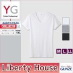 GUNZE グンゼ forMEN'S【YG】COTTON100%[ALL SEASON]Vネック半袖Tシャツ(M・L・LL・3Lサイズ)YV0015N