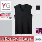 GUNZE グンゼ forMEN'S【YG】COTTON100%[ALL SEASON]Vネックスリーブレスシャツ(M・L・LL・3Lサイズ)YV0018N