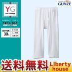 ショッピングステテコ GUNZE グンゼ forMEN'S【YG】DRY&DEO[ALL SEASON]ニーレングスボトム[前開き](M・L・LLサイズ)YV0107N
