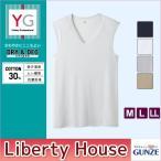 GUNZE グンゼ forMEN'S【YG】DRY&DEO[ALL SEASON]Vネックスリーブレスシャツ(M・L・LLサイズ)YV0118N