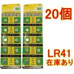 【翌日出荷】LR41 20個 土日祝も発送  使用期限 アルカリボタン電池 AG3 392A CX41 LR41W 互換【送料無料】