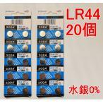 【翌日出荷】LR44 アルカリボタン電池 20個セット 水銀0% 1.5V【送料無料】