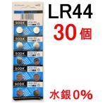 【翌日出荷】LR44 アルカリボタン電池 30個セット 水銀0% 1.5V【送料無料】