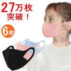 【翌日出荷】270,000枚突破!洗えるマスク6枚 小さめサイズ 子ども用 キッズ 子供 レディース 女性用 スモール