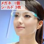 【翌日出荷】フェイスシールド(メガネ1個+シールド3枚)大人用 メガネタイプ めがね 眼鏡型 フェースシールド フェイスガード フェースガード