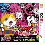 妖怪ウォッチ3 テンプラ (【特典】限定妖怪ドリームメダル「トムニャン メダル」同梱) - 3DS
