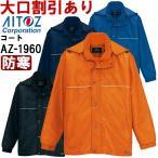 防寒服 防寒着 防寒コート 3WAYショートコート(男女兼用) AZ-1960 (SS〜LL) アイトス (AITOZ) お取寄せ