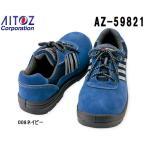 安全靴 作業靴(ウレタン短靴ヒモ) AZ-59821(22〜30cm) セーフティシューズ 樹脂先芯モデル アイトス(AITOZ) お取寄せ