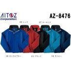 防寒服 防寒着 防寒ブルゾン AZ-8476 (SS〜LL) TULTEX 防風防寒 アイトス (AITOZ) お取寄せ