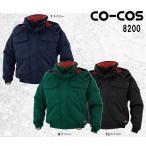防寒服 防寒着 防寒ジャケット エコ・防水防寒パイロットジャンパー 8200 (M〜LL) 8200・8206・8203 コーコス (CO-COS) お取寄せ