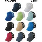 帽子 ぼうし キャップメッシュキャップ A-4177 (F(内径56-60cm))A-4170シリーズコーコス (CO-COS) お取寄せ