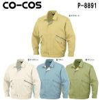 春夏用作業服 作業着 エコ長袖ブルゾン P-8891 (S〜LL) P-8890シリーズ コーコス (CO-COS) お取寄せ