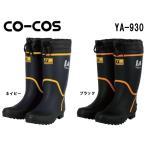作業靴 ワーキングシューズ カラーブーツ YA-930 (SS〜5L)  長靴 コーコス (CO-COS) お取寄せ