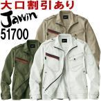 2枚以上で送料無料 ジャウィン Jawin 51700S〜LL 51700シリーズ ジャンパー 自重堂 作業服 作業着 ユニフォーム 取寄