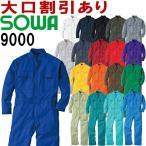 【2枚以上で送料無料】 桑和(SOWA) 9000(SS〜LL) 9000シリーズ オーバーオール 長袖つなぎ 綿100% オールシーズン(年間) 作業服 作業着 ユニフォーム 取寄