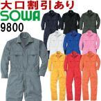 続服 つなぎ服 ツナギ服 9800(3L) 9000シリーズ 桑和(SOWA) オールシーズン(年間)作業服 作業着 お取寄せ