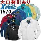 秋冬用作業服 作業着 ブルゾン 1570(SS〜6L) 1570シリーズ ジーベック(XEBEC) お取寄せ