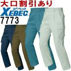 秋冬用作業服 作業着 ワンタックラットズボン 7773(70〜100cm) 7770シリーズ ジーベック(XEBEC) お取寄せ