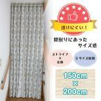 ロングアコーディオン カーテン のれん 間仕切り おしゃれ デザイン 花柄 ストライプ ベージュ 幅150×丈200cm