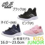 【特別価格】瞬足 SJJ 8650 軽量 2E 履きやすい 軽い キッズ ジュニア スニーカー 小学生 男の子 女の子 運動靴 ブラック