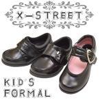 ショッピングフォーマルシューズ X-STREET キッズフォーマルシューズ