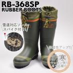 ショッピング防寒 【防寒長靴】 ジュニア防寒長靴 RB368SP MOUNTAIN VILLAGE