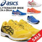 ランニングシューズ メンズ asics アシックス ライトレーサー LYTERACER ワイドラスト/ジョギング /1011A174