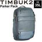 ショッピングバック バックパック TIMBUK2 ティンバック2 パーカーパック OSサイズ 35L/リュックサック 拡張式 ザック B4サイズ対応 鞄 自転車 通勤 正規品/138734730【取寄】