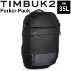 ショッピングバック バックパック TIMBUK2 ティンバック2 パーカーパック OSサイズ 35L/リュックサック 拡張式 ザック B4サイズ対応 鞄 自転車 通勤 正規品/138736114【取寄】