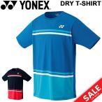 半袖Tシャツ メンズ YONEX ヨネックス ドライTシャツ/スポーツウェア バドミントン テニス ソフトテニス 男性 吸汗速乾 UVカット クルーネック /16371