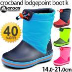 クロックス crocs キッズ ジュニア ブーツ クロックバンド ロッジポイント ブーツ 正規品 子供靴  くつ ウィンターブーツ 保温 軽量 /203509