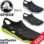 クロックス サンダル メンズ スウィフトウォーター crocs Swiftwater Wave 男性用 ウォーターシューズ 水陸両用 クロッグ 紳士靴 アウトドア/203963