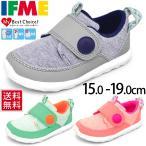 イフミー キッズシューズ IFME イフミーライト 子供靴 軽量 スニーカー こども 運動靴 通園 おでかけ 15.0-19.0cm 男の子 女の子 安全 安心/22-7008