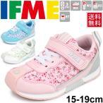 ショッピングキッズ シューズ キッズシューズ 女の子 子ども イフミー IFME 花柄 スニーカー 子供靴 15.0-19.0cm ベーシック 定番 女児 運動靴 安心 安全/30-8013