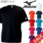 Mizuno ミズノ/メンズ 半袖Tシャツ クロスティック トレーニングウェア 袖ロゴ ランニング スポーツウェア/32JA6156