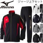 ミズノメンズ ジャージ 上下セット mizuno ウォームアップシャツ パンツ 男性 トレーニングウェア スポーツウェア/32JC7010-32JD7010