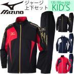 ショッピングジャージ ミズノ ジュニア 上下セット mizuno キッズウェア ウォームアップシャツ パンツ 子供服 130/140/150/160cm スポーツウェア こども /32JC7415-32JD7415