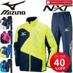 ショッピングブレス ブレスサーモ ウインドブレーカー 上下セット メンズ レディース/ミズノ MIZUNO N-XT トレーニングウェア ジャケット パンツ/32JE7540-32JF7540