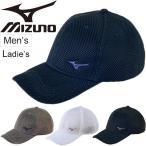ランニング キャップ ミズノ mizuno ダンボールメッシュキャップ メンズ レディース ジョギング マラソン ウォーキング 帽子 アクセサリー MIZUNO /32JW7105