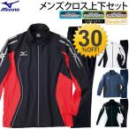 Mizuno ミズノ メンズ クロス上下セット ジャケット パンツ(トレーニングウエア ジャージ)/32MC5030set 32MC5030 32MD5030