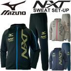 スウェット パーカー パンツ 上下セット ミズノ mizuno N-XT メンズ トレーニング ジム スポーツ ウェア 男性 スエット 上下組 セットアップ/32MC7060-32MD7060