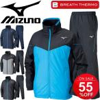 ミズノ Mizuno メンズ ウインドブレーカー 上下セット 男性 トレーニングウェア ブレスサーモ 防寒 ジャケット 32ME6640 パンツ 32MF6640 上下組/32ME6640set