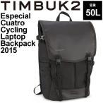 ショッピングバック バックパック TIMBUK2 ティンバック2 エスペシャル・クアトロパック OSサイズ 50L Especial Cuatro Cycling Laptop Backpack 正規品/40332001【取寄】