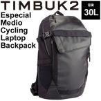 ショッピングバック バックパック TIMBUK2 ティンバック2 エスペシャル・メディオパック OSサイズ 30L/リュックサック B4サイズ対応 正規品/43532001【取寄】