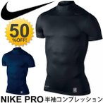 アンダーシャツ ナイキ NIKE コンプレッションシャツ 半袖 NIKE PRO COMBAT アンダーレイヤー 男性用 野球 オールシーズン スポーツウェア/502933