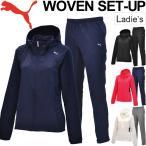ウインドブレーカー レディース 上下セット PUMA プーマ  ウーブン ジャケット パンツ 女性 ランニング フィットネススポーツ ウェア/515448-515449