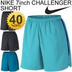 ナイキ NIKE/ランニング メンズ ショートパンツ NIKE 7inch CHALLENGER SHORT トレーニング ジム 紳士・男性用 DRY-FIT ボトムス 定番 ランニング/644243