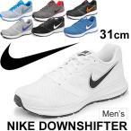 ランニングシューズ メンズ NIKE ナイキ ダウンシフター 6 MSL ジョギング ウォーキング トレーニング ジム スニーカー 男性用 くつ 通学靴 運動靴 /684658